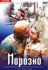 DVD-диск. Морозко (А. Хвиля) (СРСР, 1964) Повна реставрація зображення