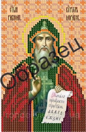 Схема для вышивки бисером «Св. равноап. Кирилл Моравский»