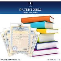 Регистрация авторских прав на книгу