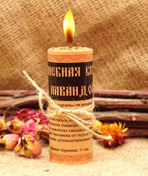 Волшебная свеча с лавандой