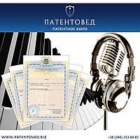Регистрация авторских прав на песню
