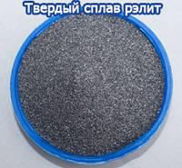 Рэлит зерновой (литой карбид вольфрама)