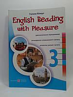 003 кл НП ИнЛит ПіП English Reader with Pleasure 3 Читаю залюбки Збірник для закріплення навичок чит