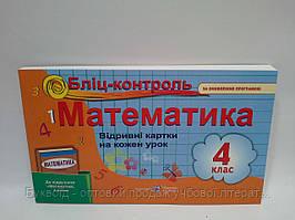 004 кл НП Бліц ПіП Бліц Математика 004 кл (до Богданович)