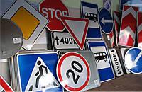 Изготовление и реализация дорожных знаков Киев и вся Украина