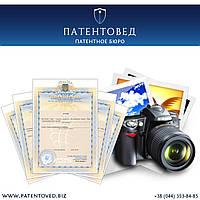 Регистрация авторских прав на фото