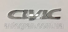 Емблема напис багажника Honda Civic