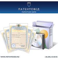 Регистрация авторских прав на программу