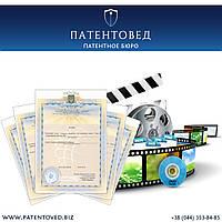 Регистрация авторских прав на видео