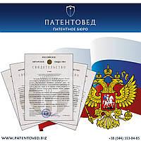 Регистрация авторских прав в России
