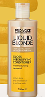 КОНДИЦИОНЕР ТОНИРУЮЩИЙ, усиливающий блеск - LIQUID BLONDE Closs Intensifying Conditioner, 200 ml