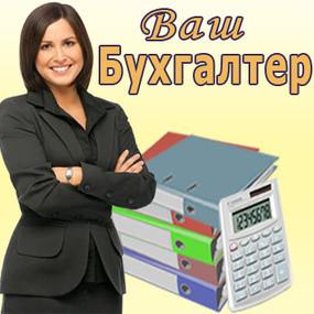 Бухгалтерское сопровождение обслуживание абонентское консультация бухгалтера по декретным