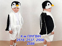 Карнавальный (новогодний) костюм Пингвин для мальчика и девочки