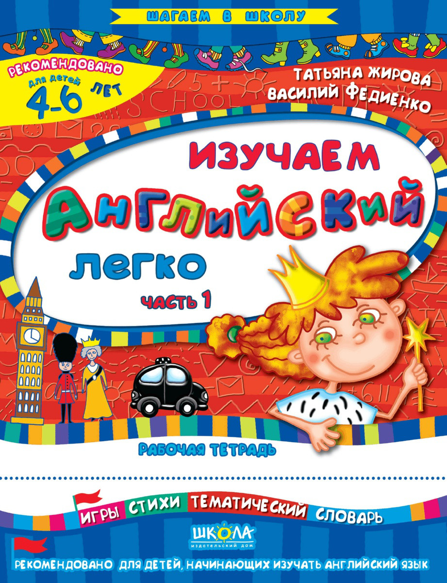 Учим английский легко. Часть 1 (на русском языке).