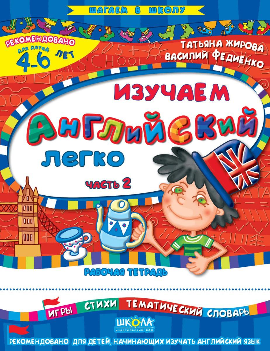 Учим английский легко. Часть 2 (на русском языке).