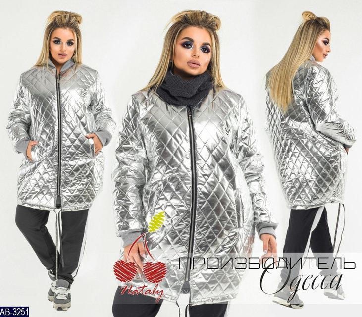 Демисезонная женская куртка на синтепоне размер 50-52, 54-56