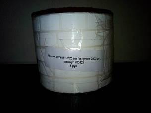 Термоэтикетка самоклеящаяся 15х25 мм термо ЭКО (2000шт), фото 2