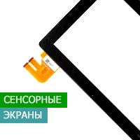 Тачскрин для планшета ( Сенсорные экраны , touch screen )