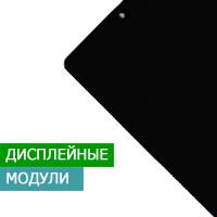 Дисплейные модули ( дисплей + тачскрин ) для планшета