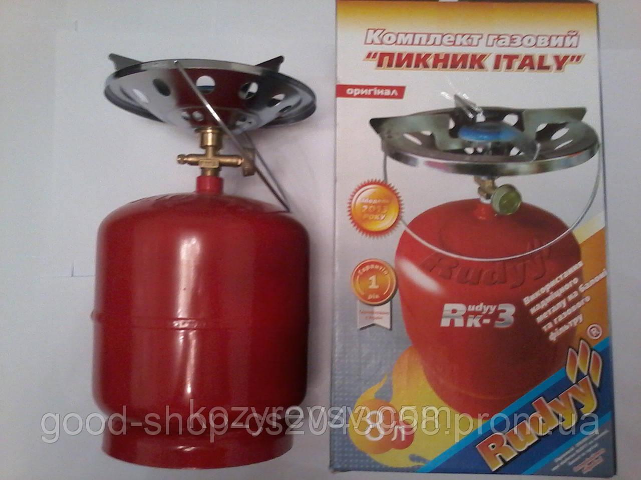 Баллон Пикник Italy Ruddy RK-1,2,3 туристический набор емкостью 2.5,5.0,8.0,12.0л.,портат.газ. примуса Лепесто