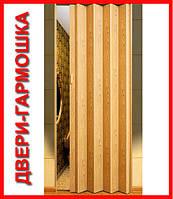 Двери гармошка под любые размеры.Глухие, полуостекленные, дверь ширма. На складе 24 цвета.