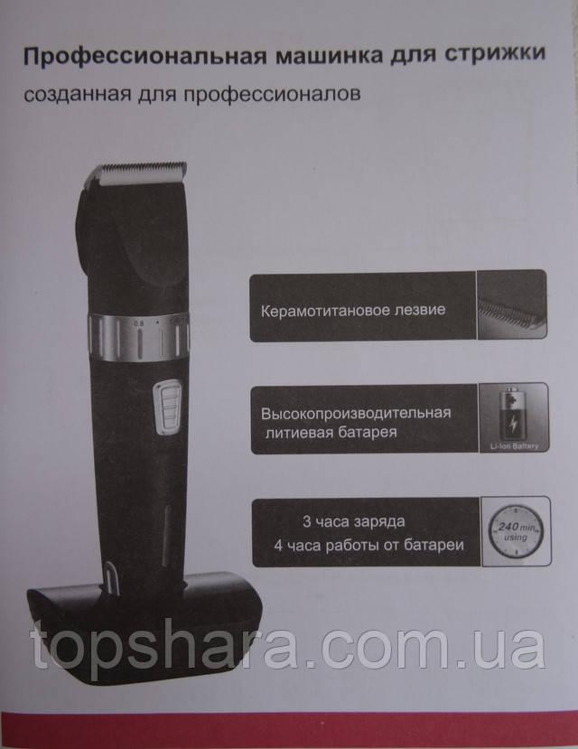 Машинка для стрижки Promotec PM-368 черный