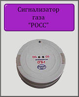 Сигнализатор газа РОСС СГБ-1-5 на один газ (метан)