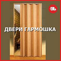Продажа дверей гармошка под любые размеры. Тайвань, 24 цвета на складе.  Доставка по Украине!