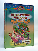 Літературне читання 4 клас. Підручник. Віра Науменко. Генеза