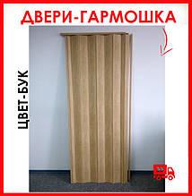 Акция! Дверь гармошка - цвет бук, размер 81х203см! Отправка по Украине