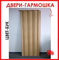 Распродажа! Дверь гармошка - цвет бук, размер 81х203см! Межкомнатные двери гармошка. Гарантия качества.