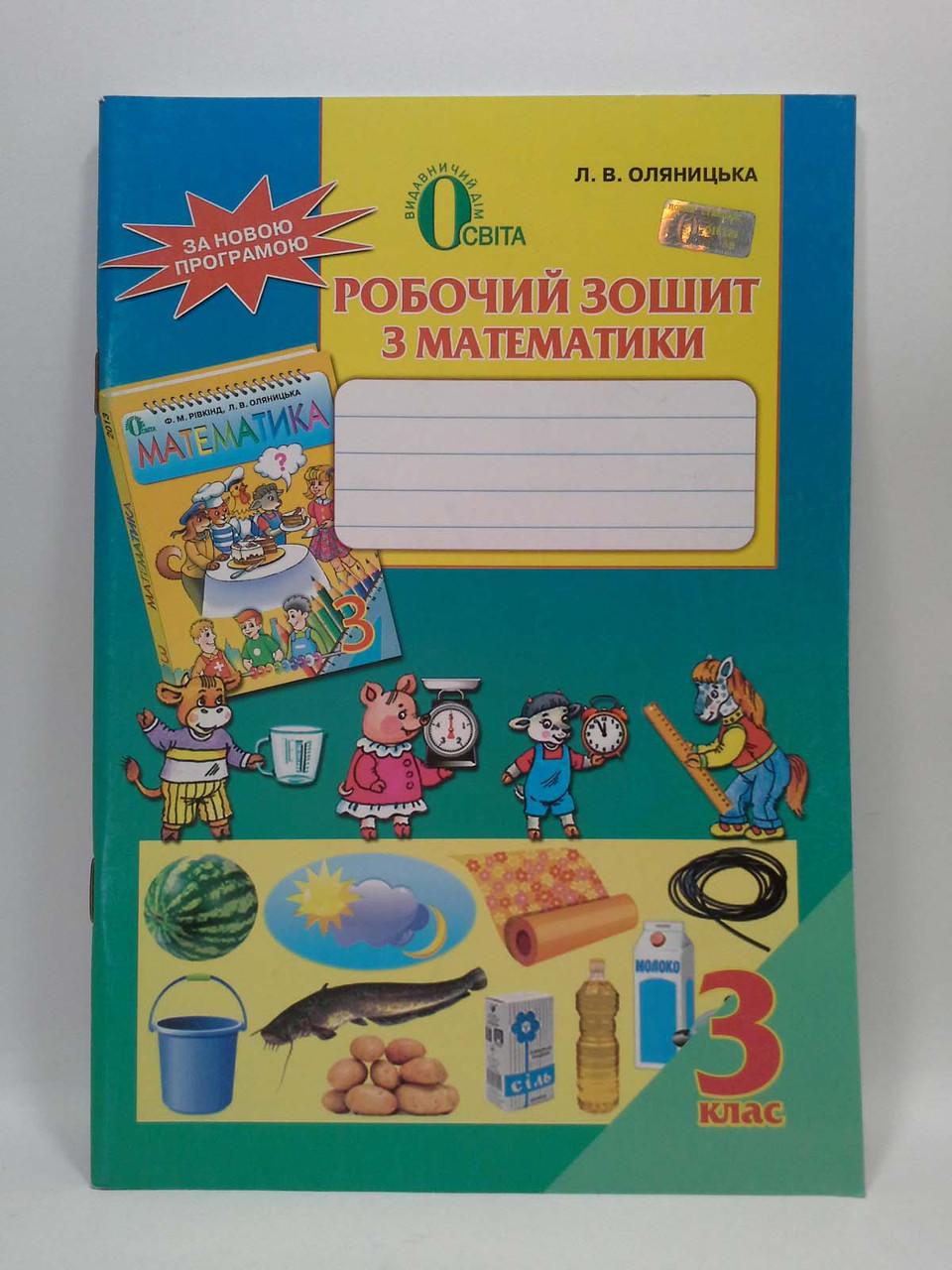 Робочий зошит Математика 3 клас Рівкінд Оляницька Освіта
