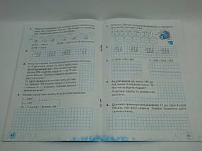 Робочий зошит Математика 3 клас Рівкінд Оляницька Освіта, фото 2