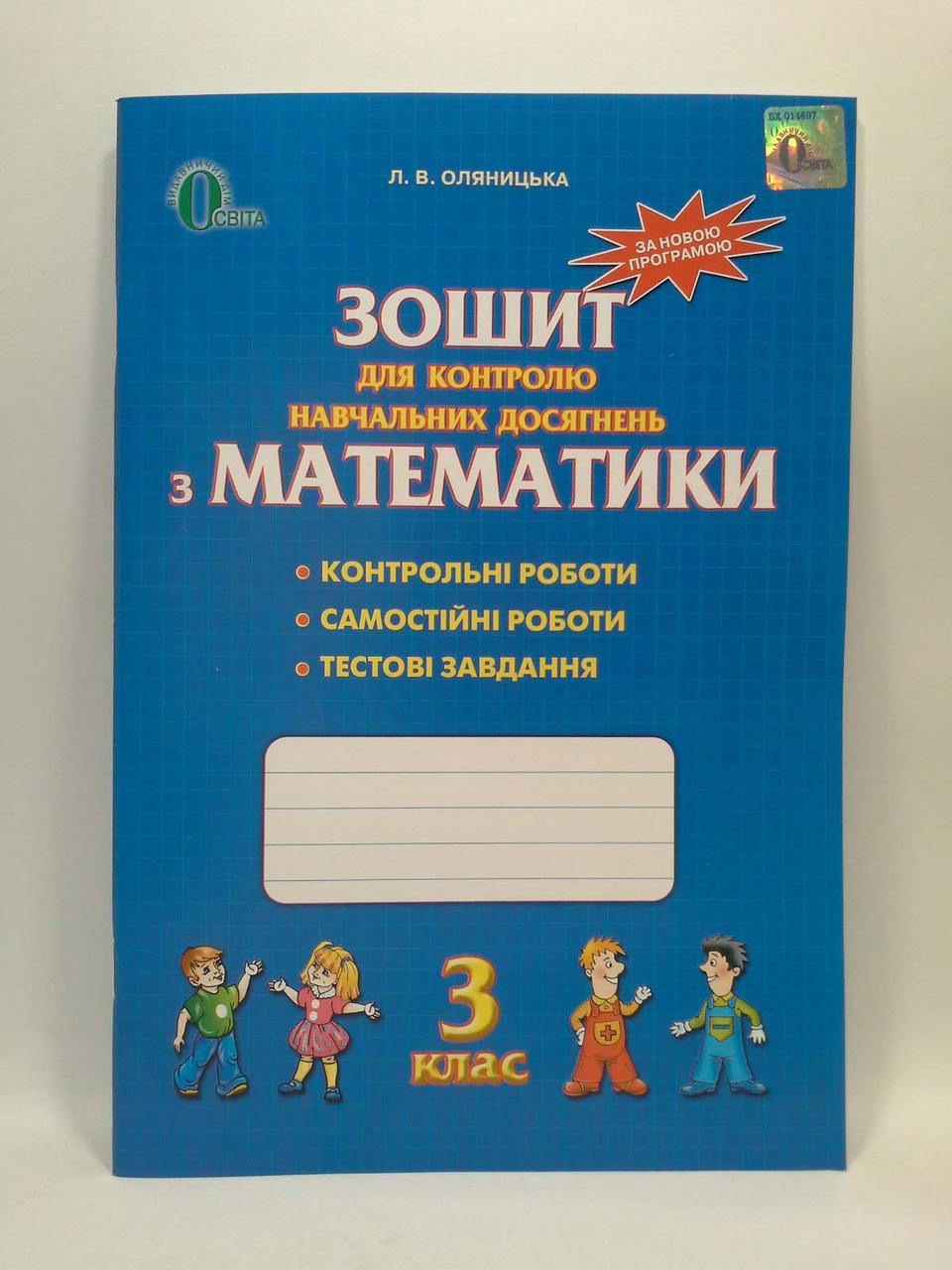 Для контролю навчальних досягнення Математика 3 клас Оляницька Освіта