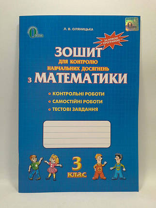 Для контролю навчальних досягнення Математика 3 клас Оляницька Освіта, фото 2