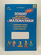 Для контролю навчальних досягнень Математика 3 клас Оляницька Освіта