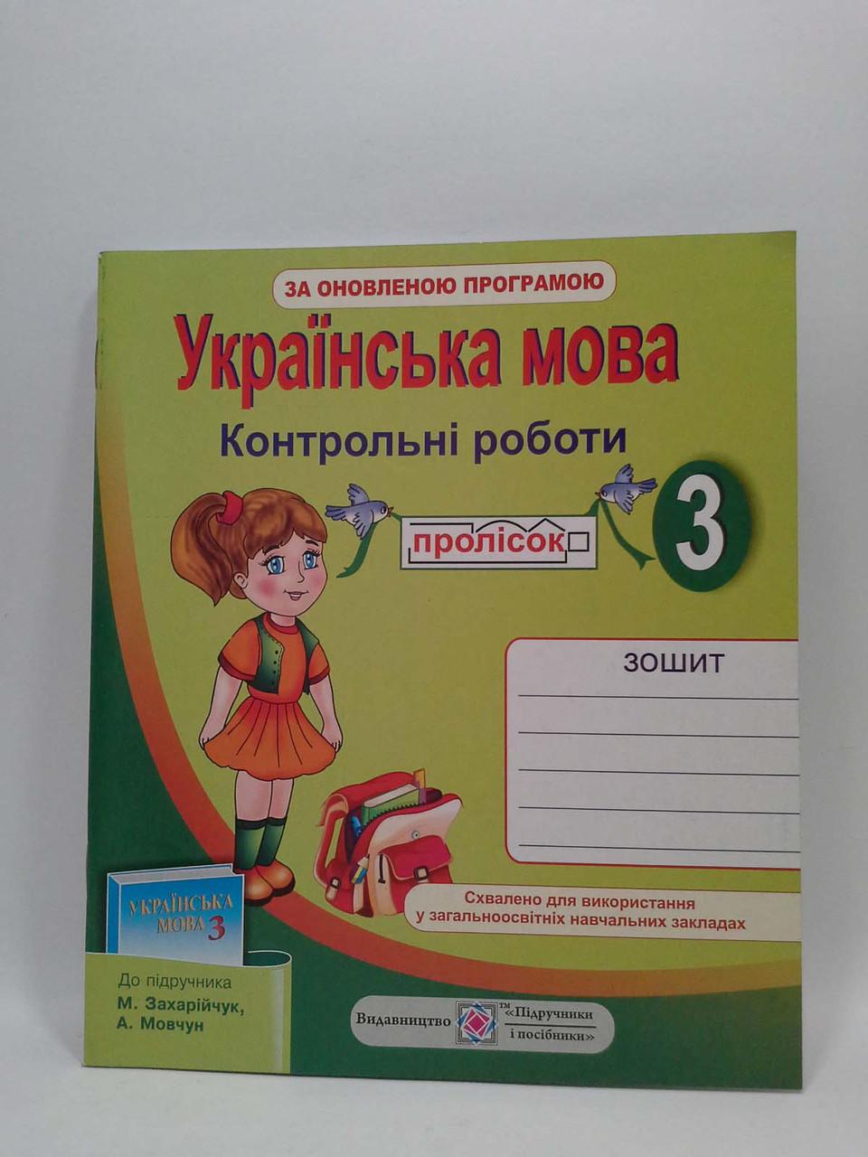 3 клас Робочий зошит Українська мова 3 клас Контрольні роботи до Захарійчук Данилко