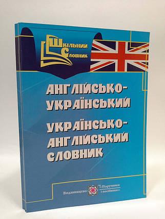 Англ Укр Укр Англ словник 4 Вознюк, фото 2