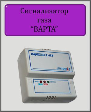 Сигнализатор газа ВАРТА СГБ 2-03Б