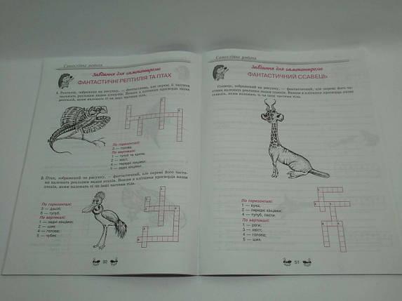 Біологія 7 клас. Робочий зошит. Вихренко. Школяр, фото 2