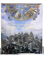Сокровенная Каппадокия (подарочное издание)