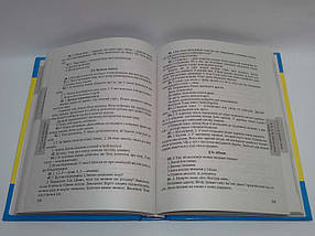 Усі домашні завдання 3 клас Гап`юк ПіП , фото 2
