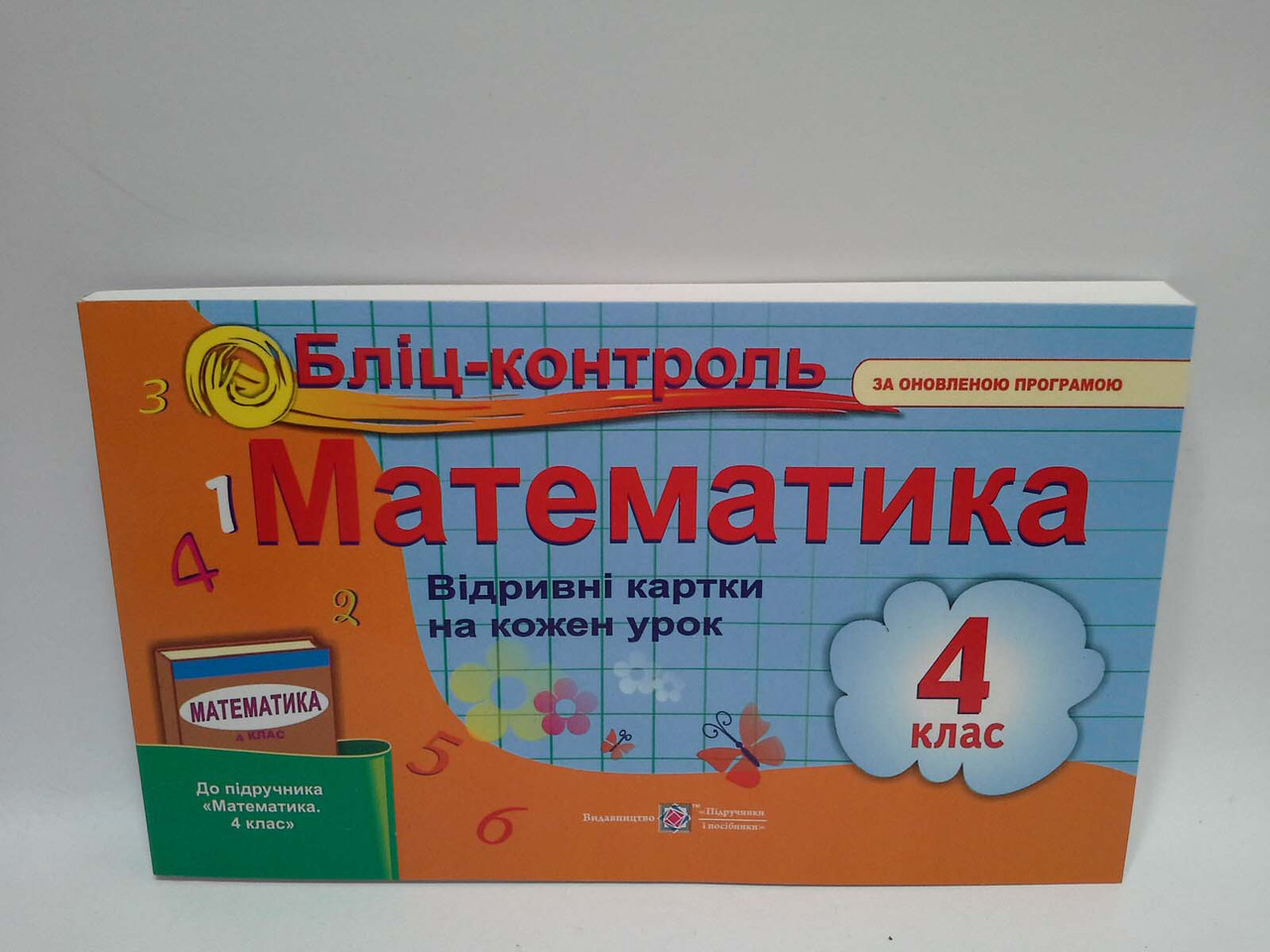 4 клас НП Бліц ПіП Бліц Математика 4 клас (до Богданович)