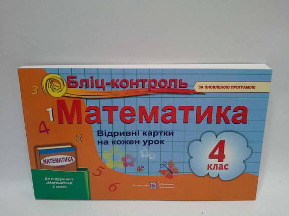 4 клас НП Бліц ПіП Бліц Математика 4 клас (до Богданович), фото 2