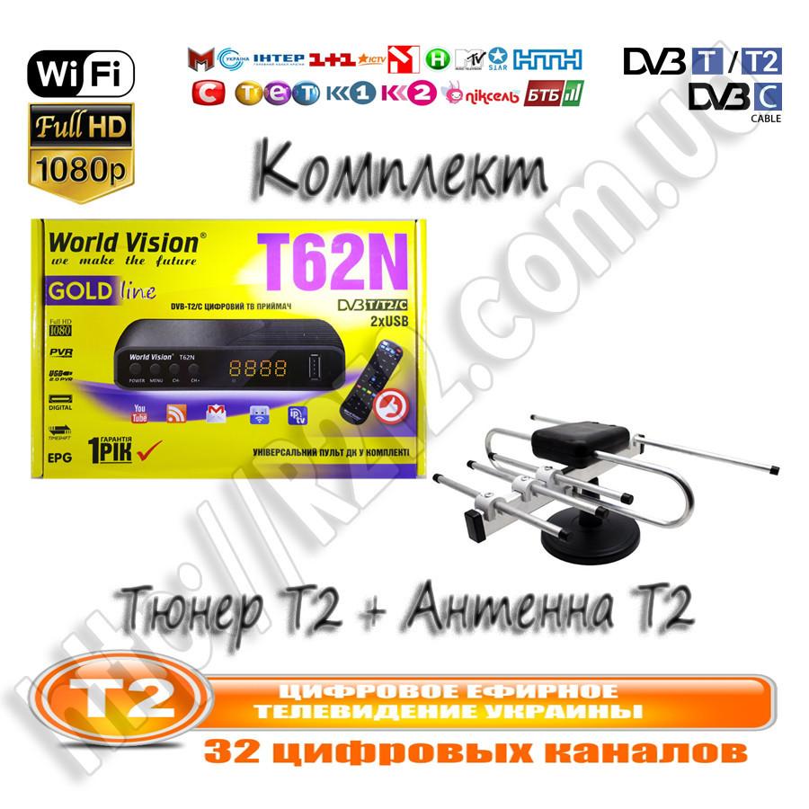 Комплект World Vision T62N и Антенна T2 Тризуб R-Net
