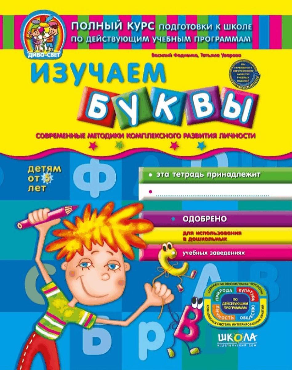 Изучаем буквы (на русском языке).