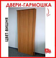 Акция! Двери гармошка глухая - цвет вишня. 100% Гарантия качества. Новые цвета. Доставка по Украине