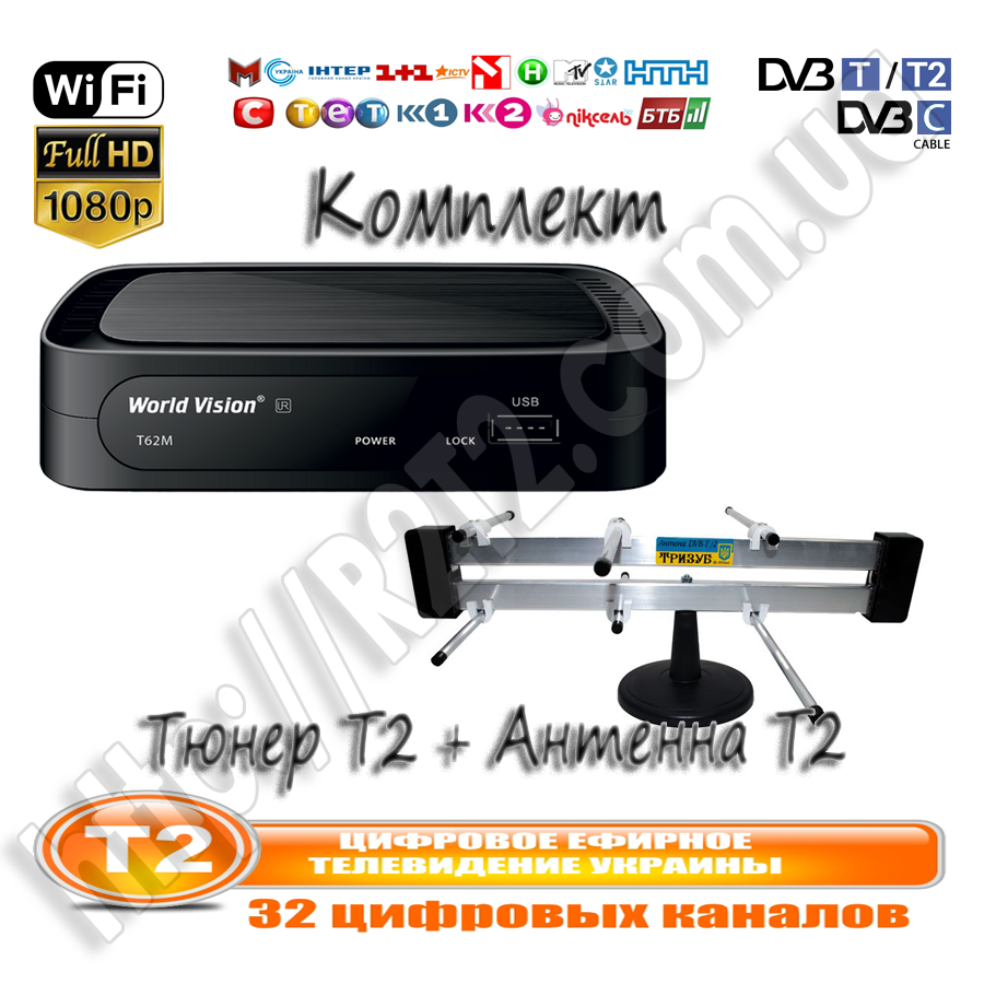 Комплект World Vision T62M и Антенна T2 Тризуб R-Net
