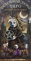 Таро Безумной Луны (на русском языке)