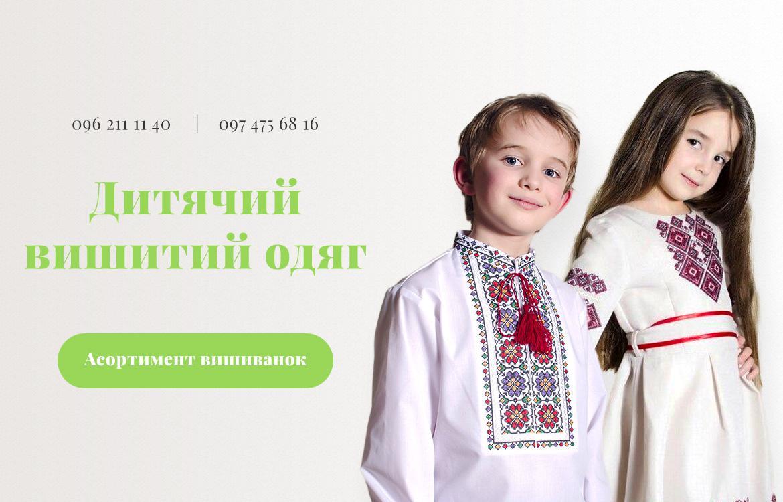 Українська вишиванка - купити чоловічу f1f5940a542da